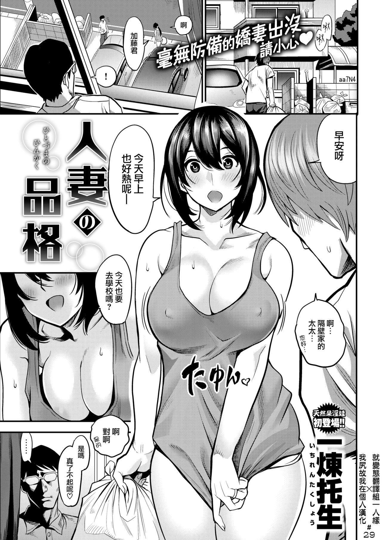 Hitozuma no Hinkaku 0