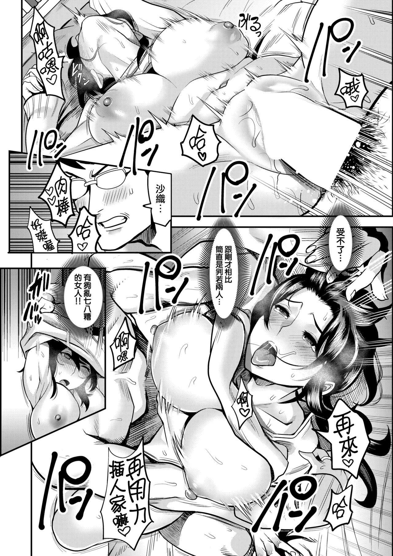 Hitozuma no Hinkaku 13