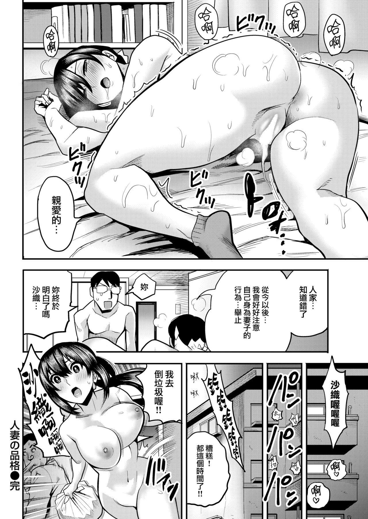 Hitozuma no Hinkaku 17