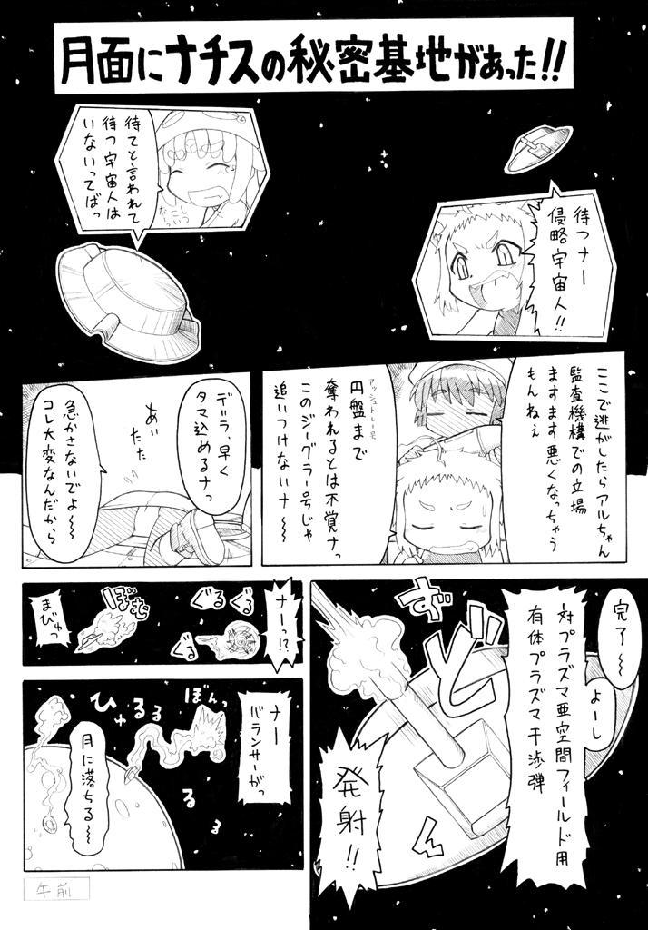 Punipuni Kakuchou Jigoku 22