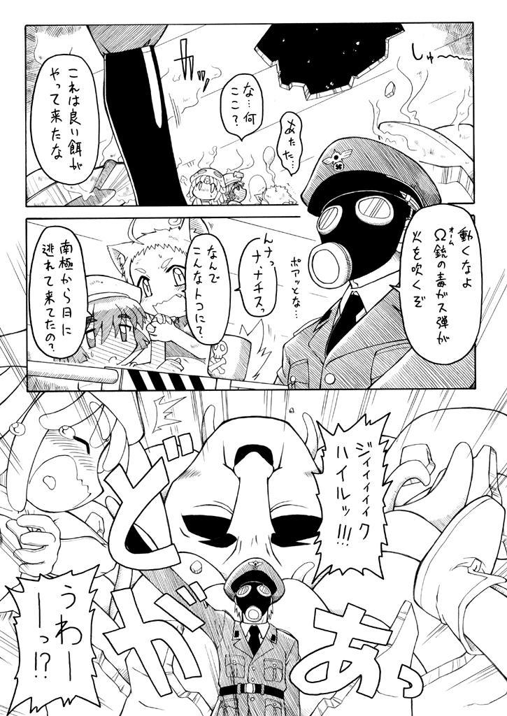 Punipuni Kakuchou Jigoku 23