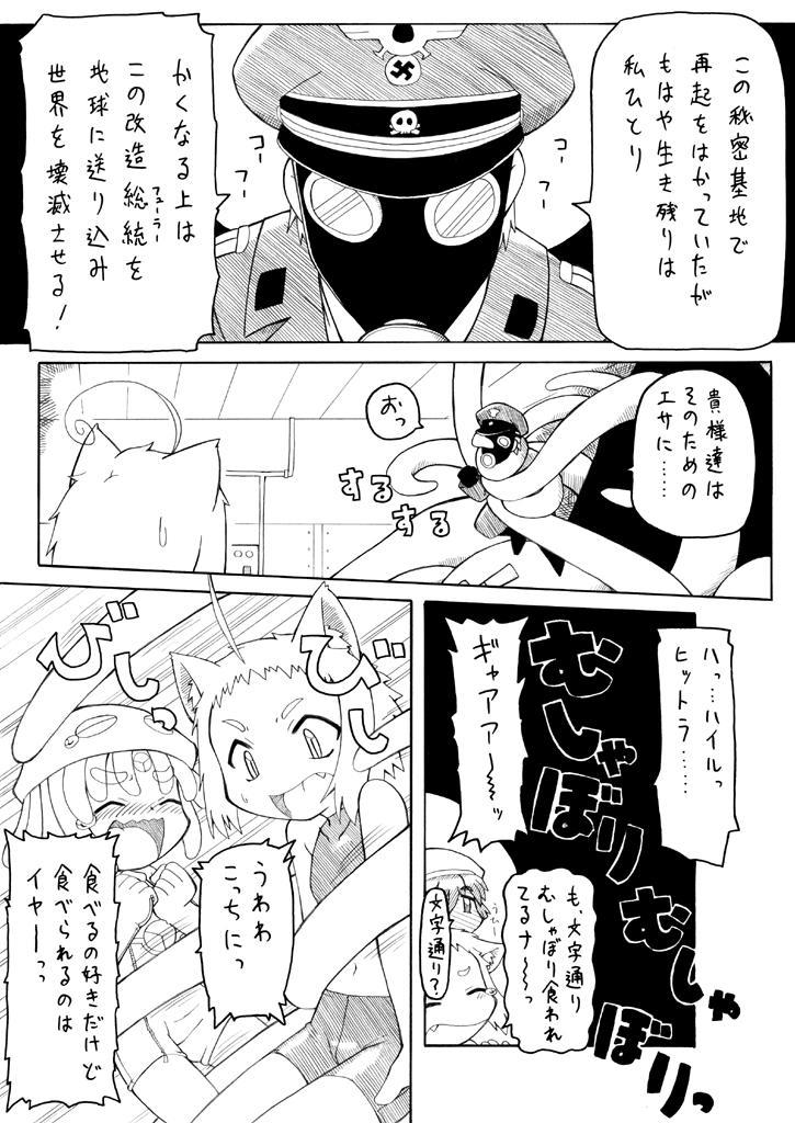 Punipuni Kakuchou Jigoku 24