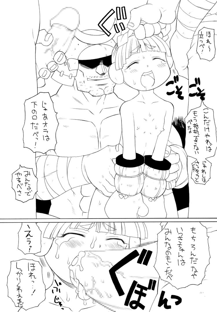 Punipuni Kakuchou Jigoku 6