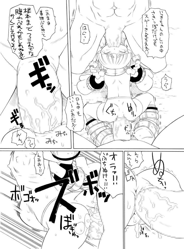 Punipuni Kakuchou Jigoku 8