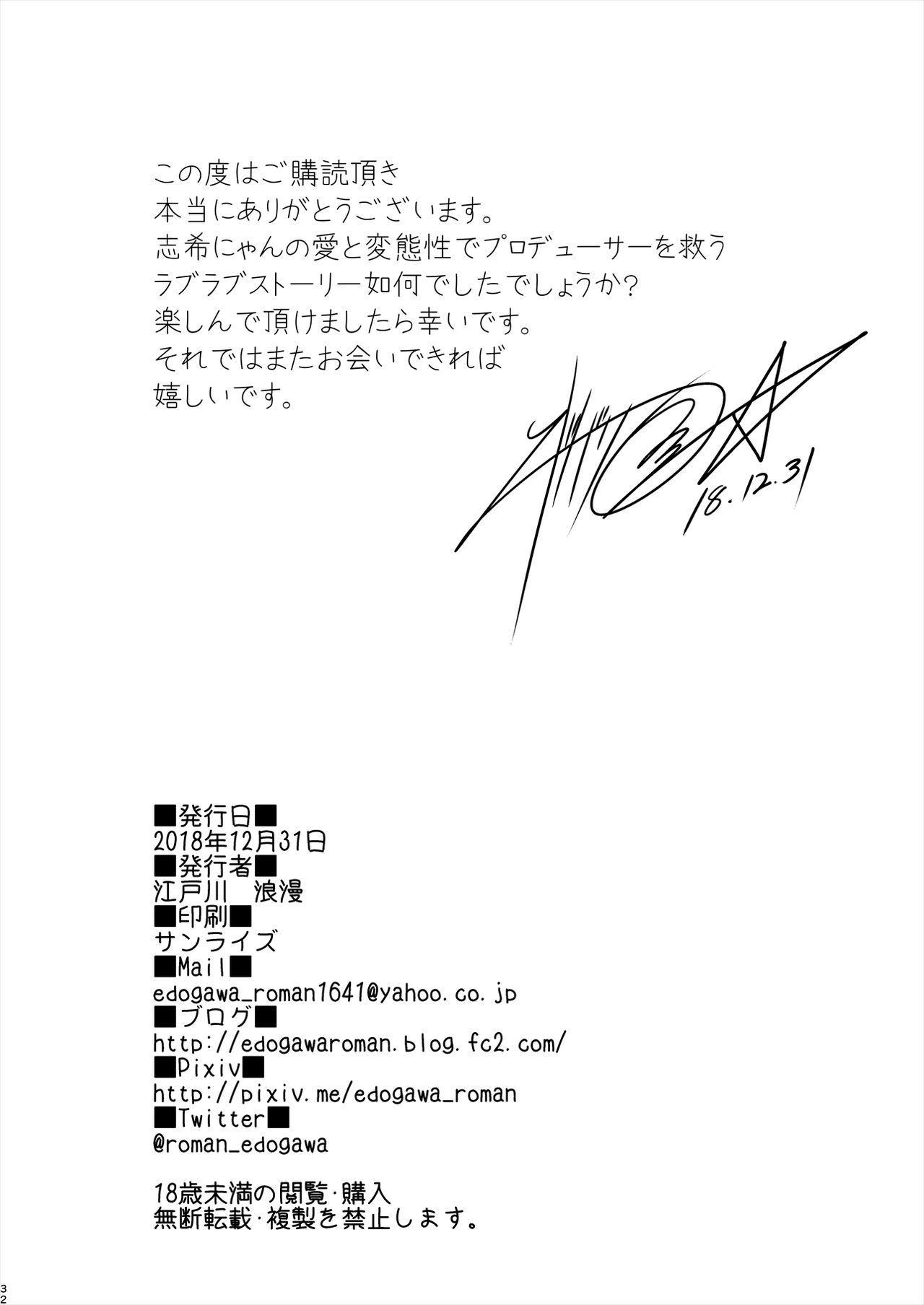 Shiki Winter 31
