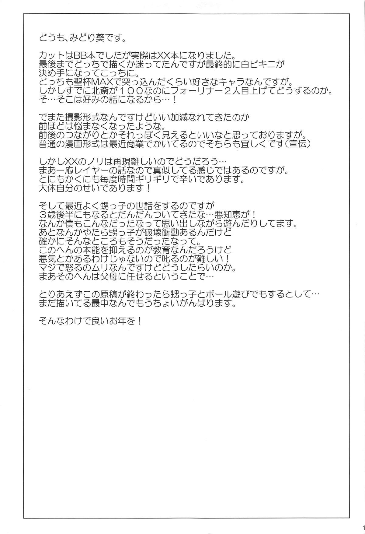 Beit Kankaku de Yarasete Kureru XX Layer-san 14