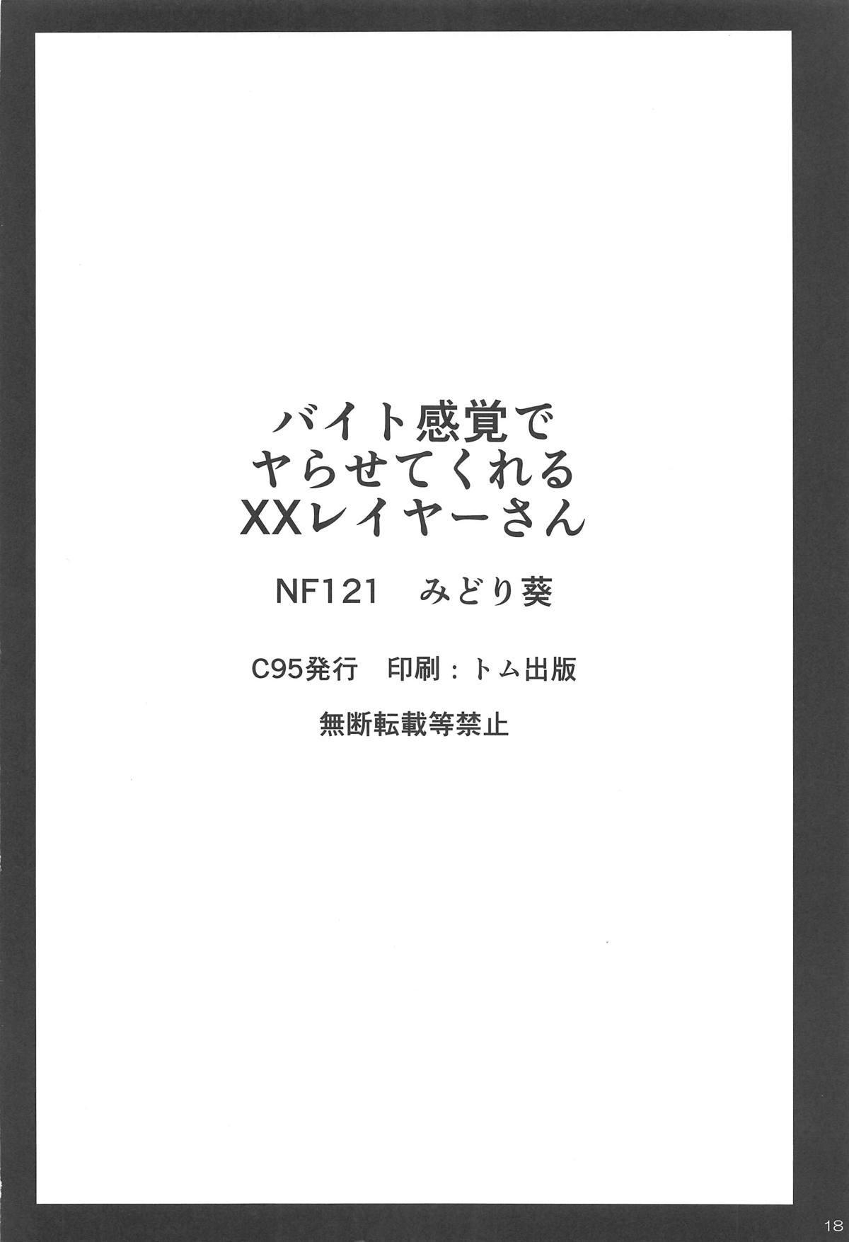 Beit Kankaku de Yarasete Kureru XX Layer-san 15