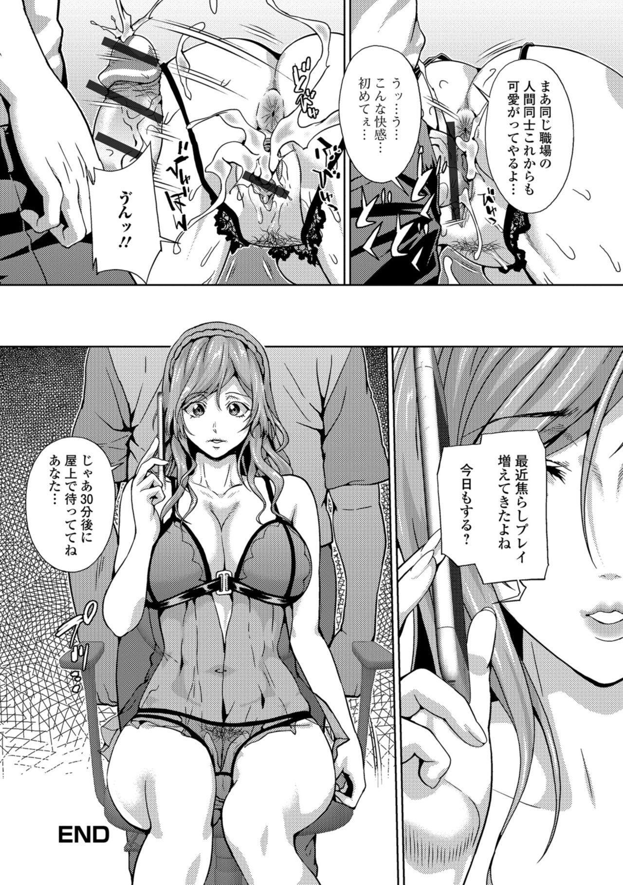 Web Haishin Gekkan Tonari no Kininaru Oku-san Vol. 019 19