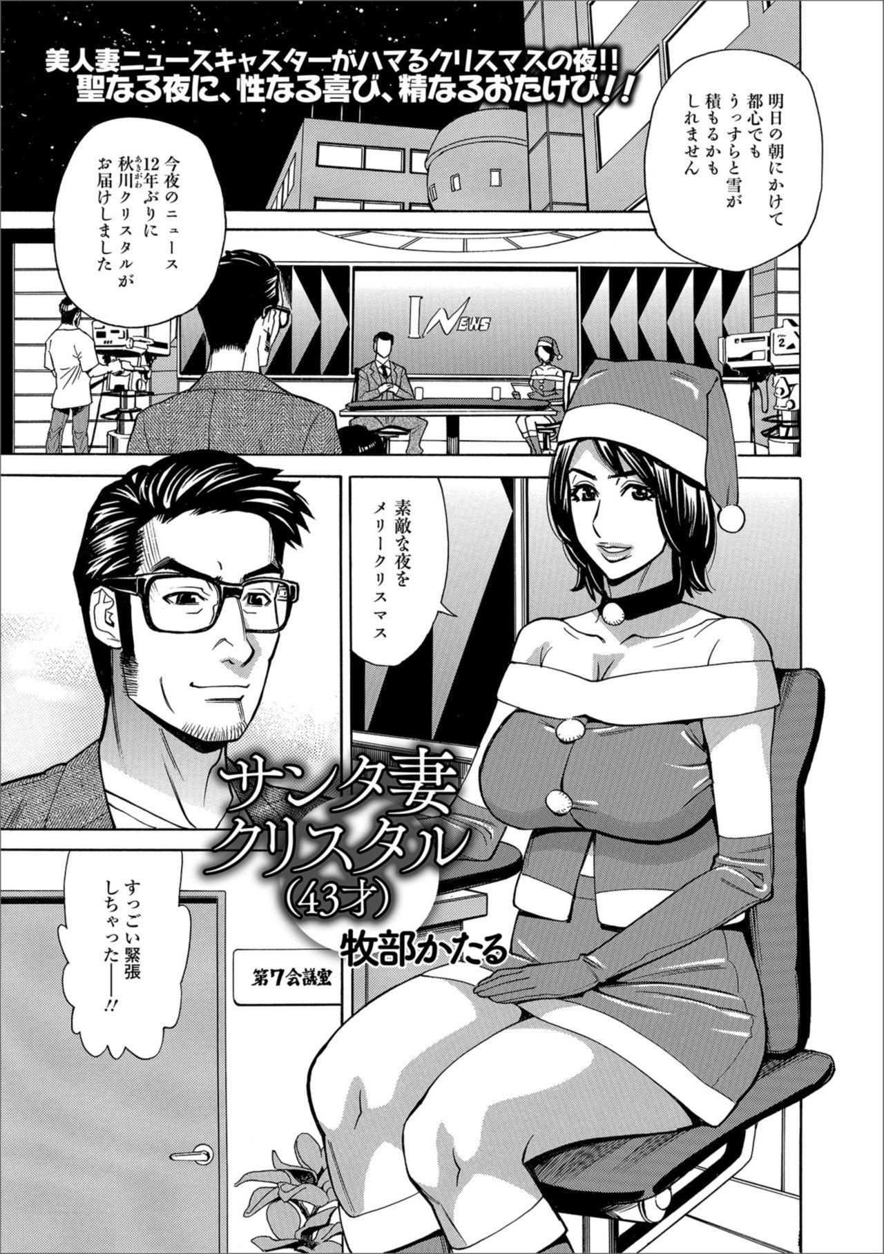 Web Haishin Gekkan Tonari no Kininaru Oku-san Vol. 019 20