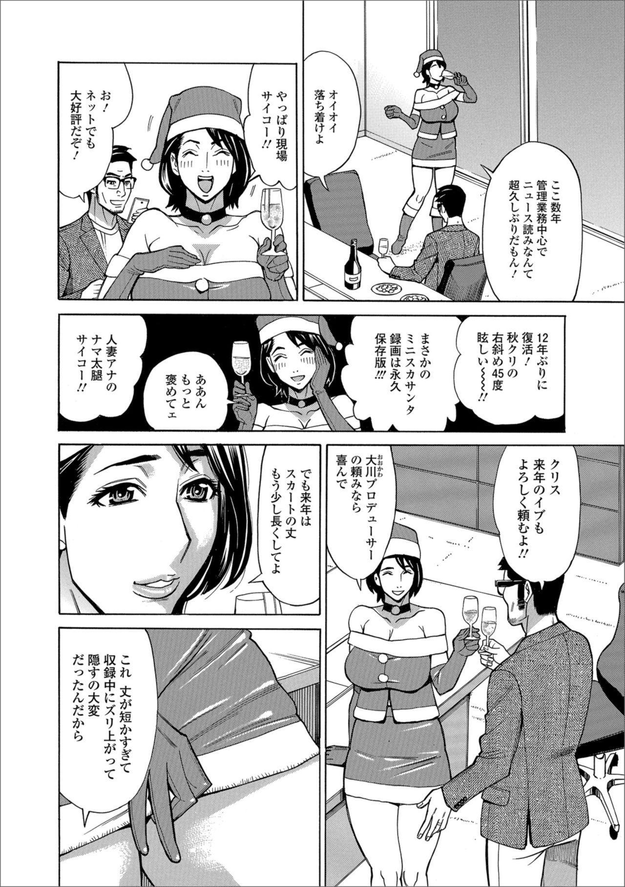 Web Haishin Gekkan Tonari no Kininaru Oku-san Vol. 019 21
