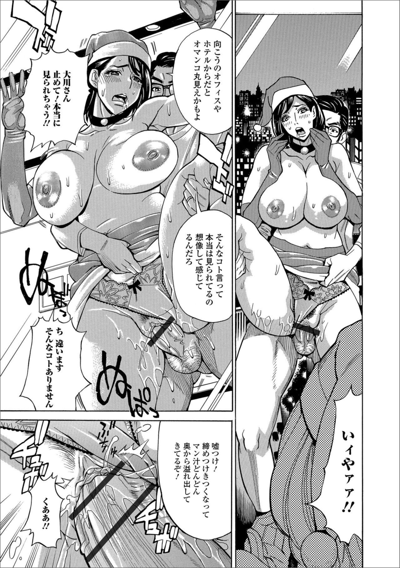 Web Haishin Gekkan Tonari no Kininaru Oku-san Vol. 019 26