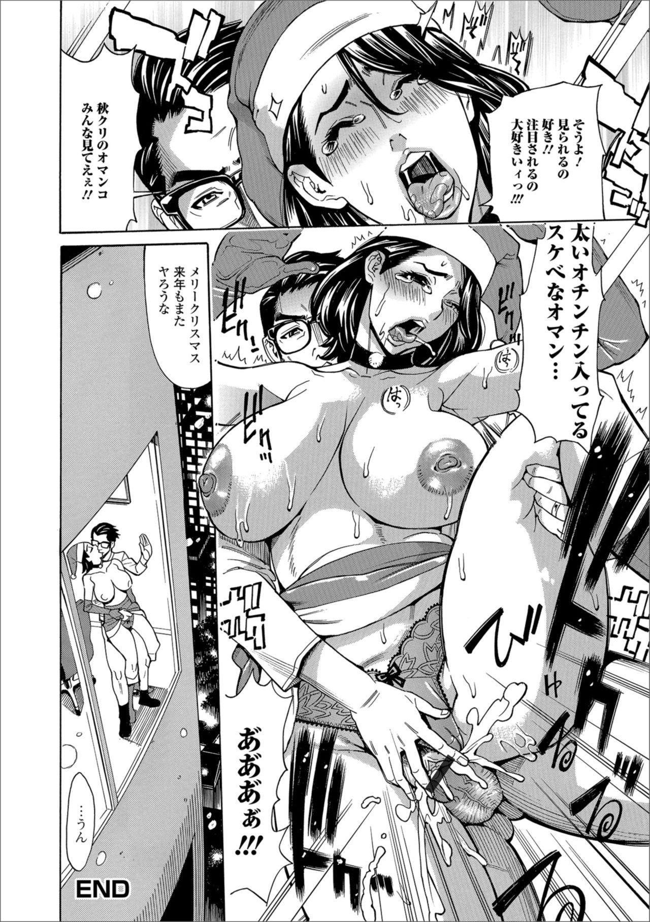 Web Haishin Gekkan Tonari no Kininaru Oku-san Vol. 019 27