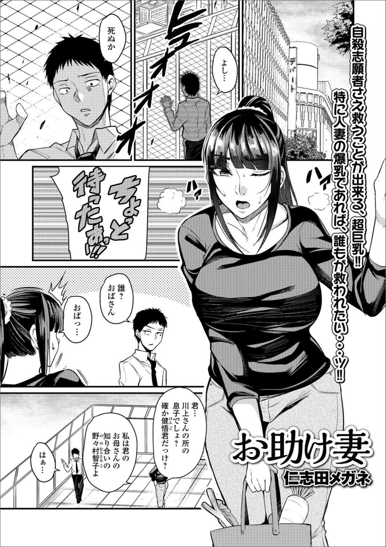 Web Haishin Gekkan Tonari no Kininaru Oku-san Vol. 019 28
