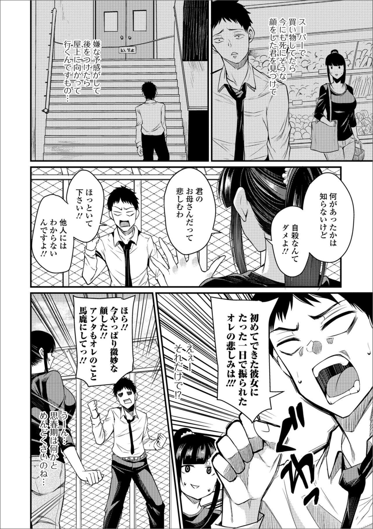 Web Haishin Gekkan Tonari no Kininaru Oku-san Vol. 019 29