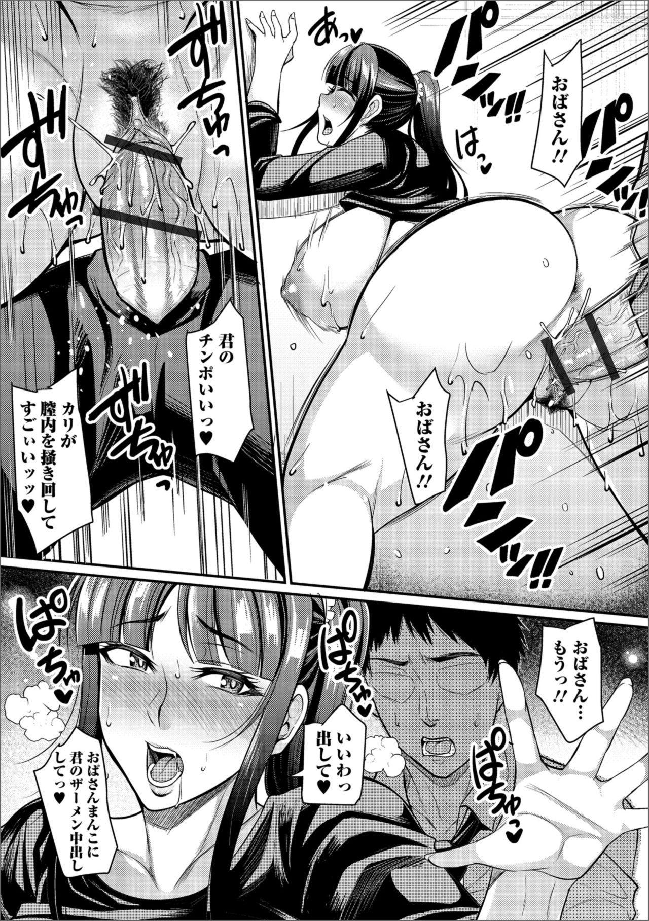 Web Haishin Gekkan Tonari no Kininaru Oku-san Vol. 019 41