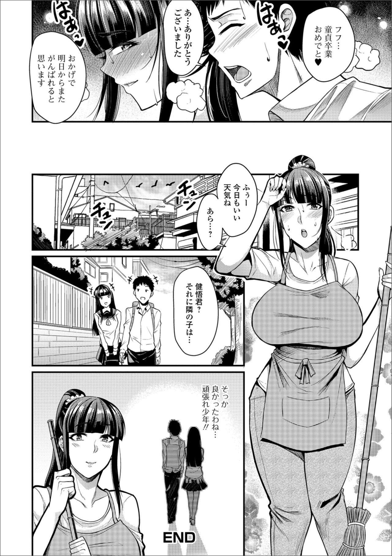 Web Haishin Gekkan Tonari no Kininaru Oku-san Vol. 019 43
