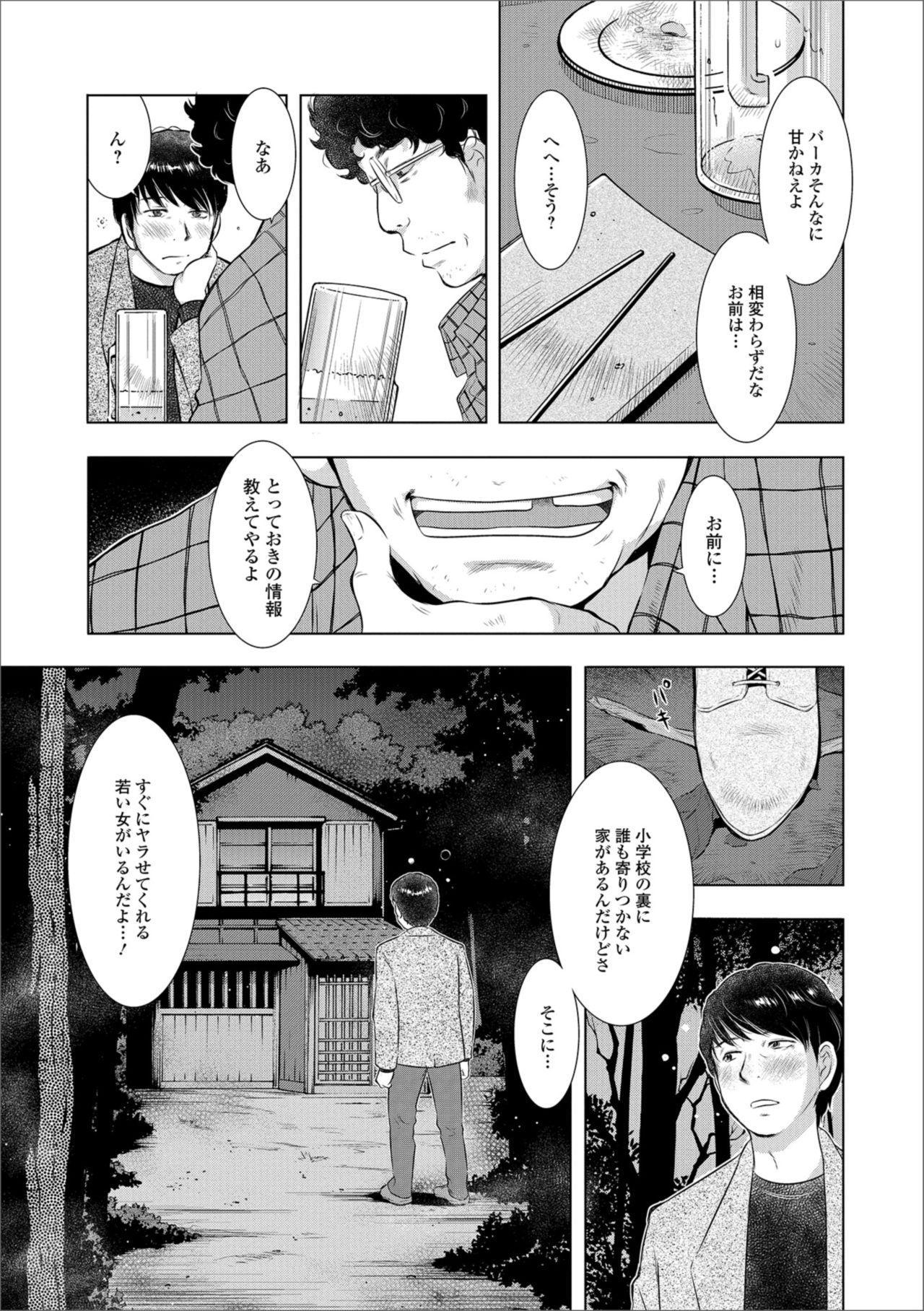 Web Haishin Gekkan Tonari no Kininaru Oku-san Vol. 019 46