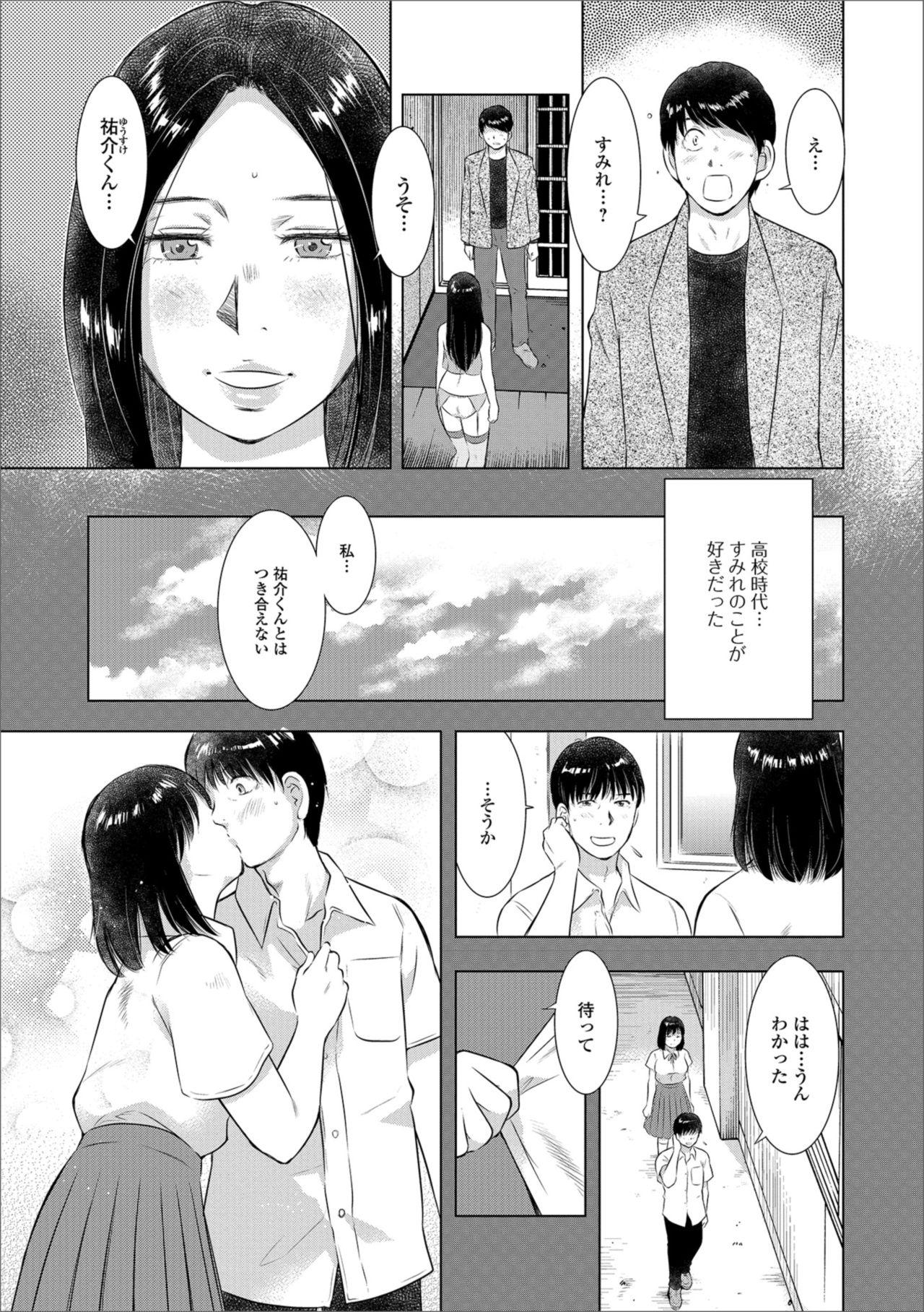 Web Haishin Gekkan Tonari no Kininaru Oku-san Vol. 019 48