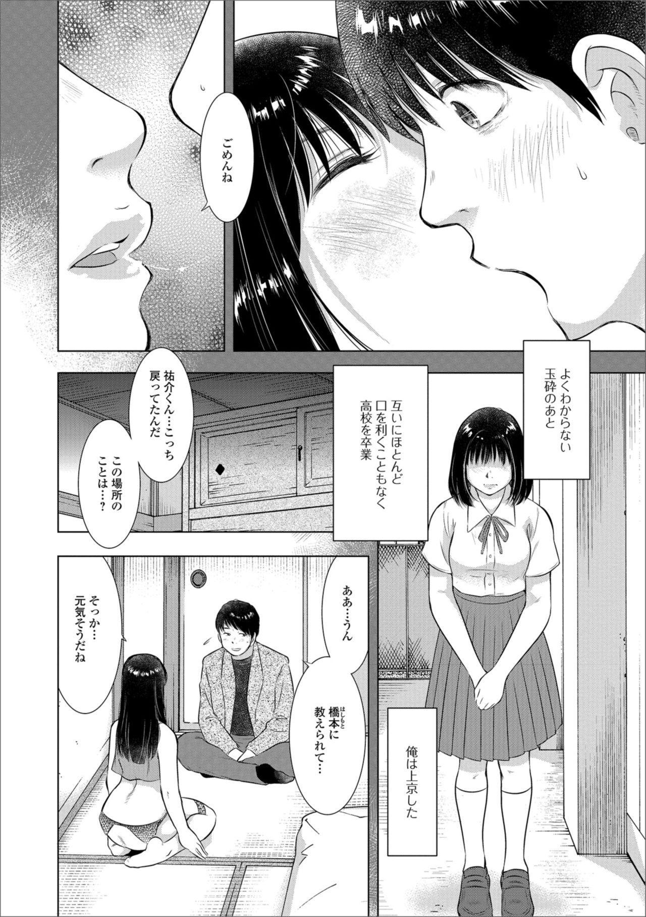 Web Haishin Gekkan Tonari no Kininaru Oku-san Vol. 019 49