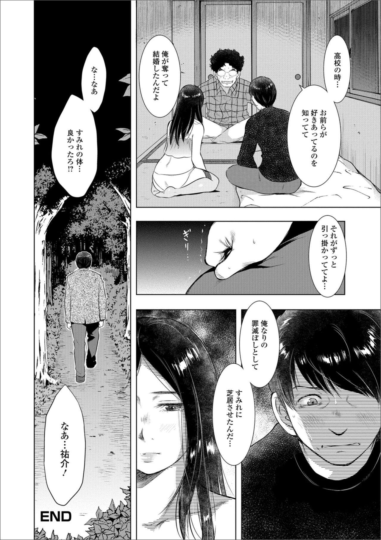 Web Haishin Gekkan Tonari no Kininaru Oku-san Vol. 019 59