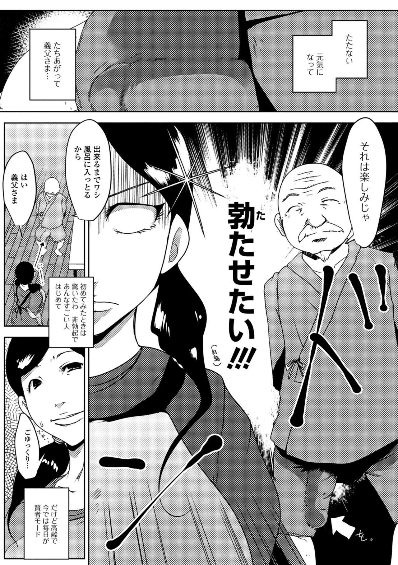 Web Haishin Gekkan Tonari no Kininaru Oku-san Vol. 019 61