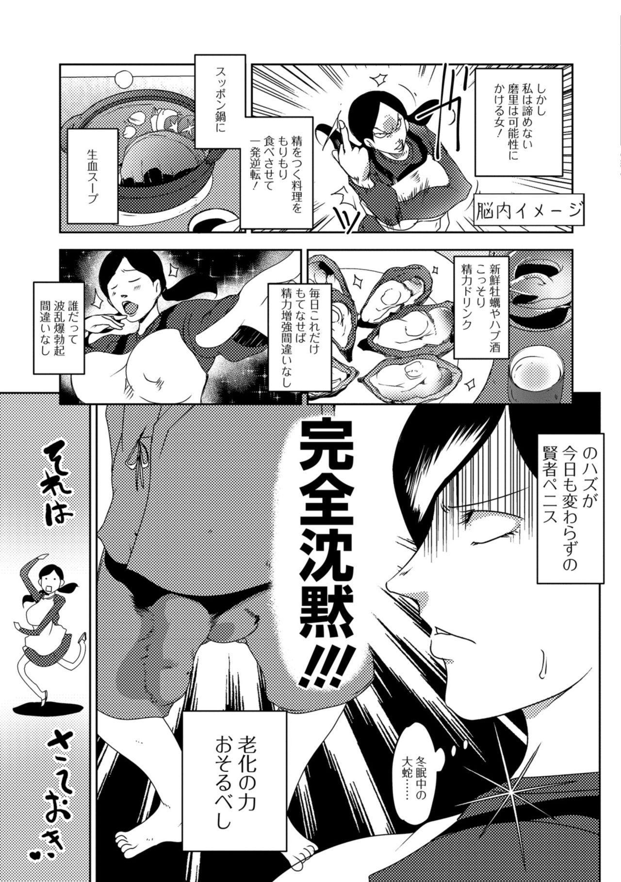 Web Haishin Gekkan Tonari no Kininaru Oku-san Vol. 019 62