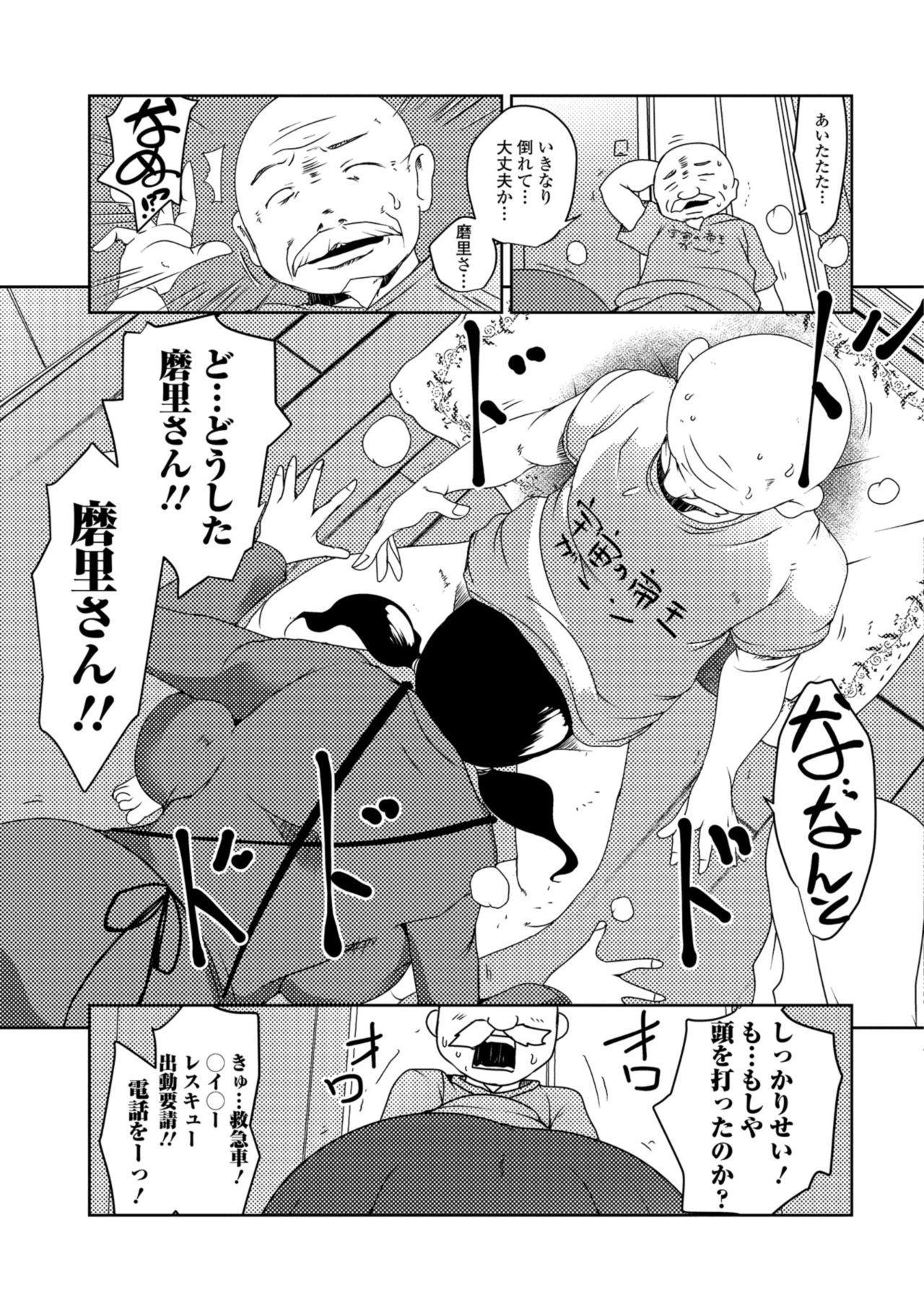 Web Haishin Gekkan Tonari no Kininaru Oku-san Vol. 019 64