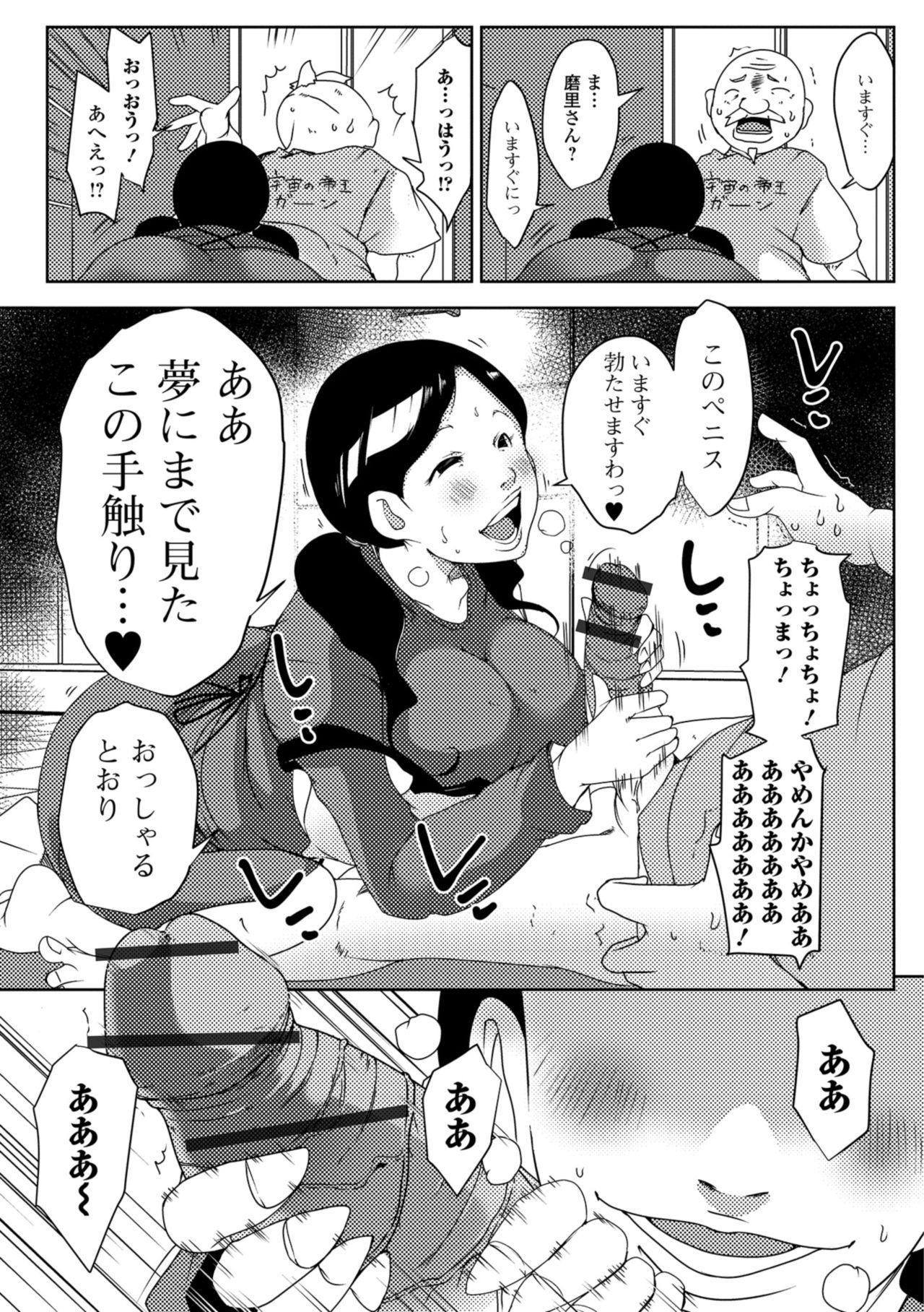 Web Haishin Gekkan Tonari no Kininaru Oku-san Vol. 019 66