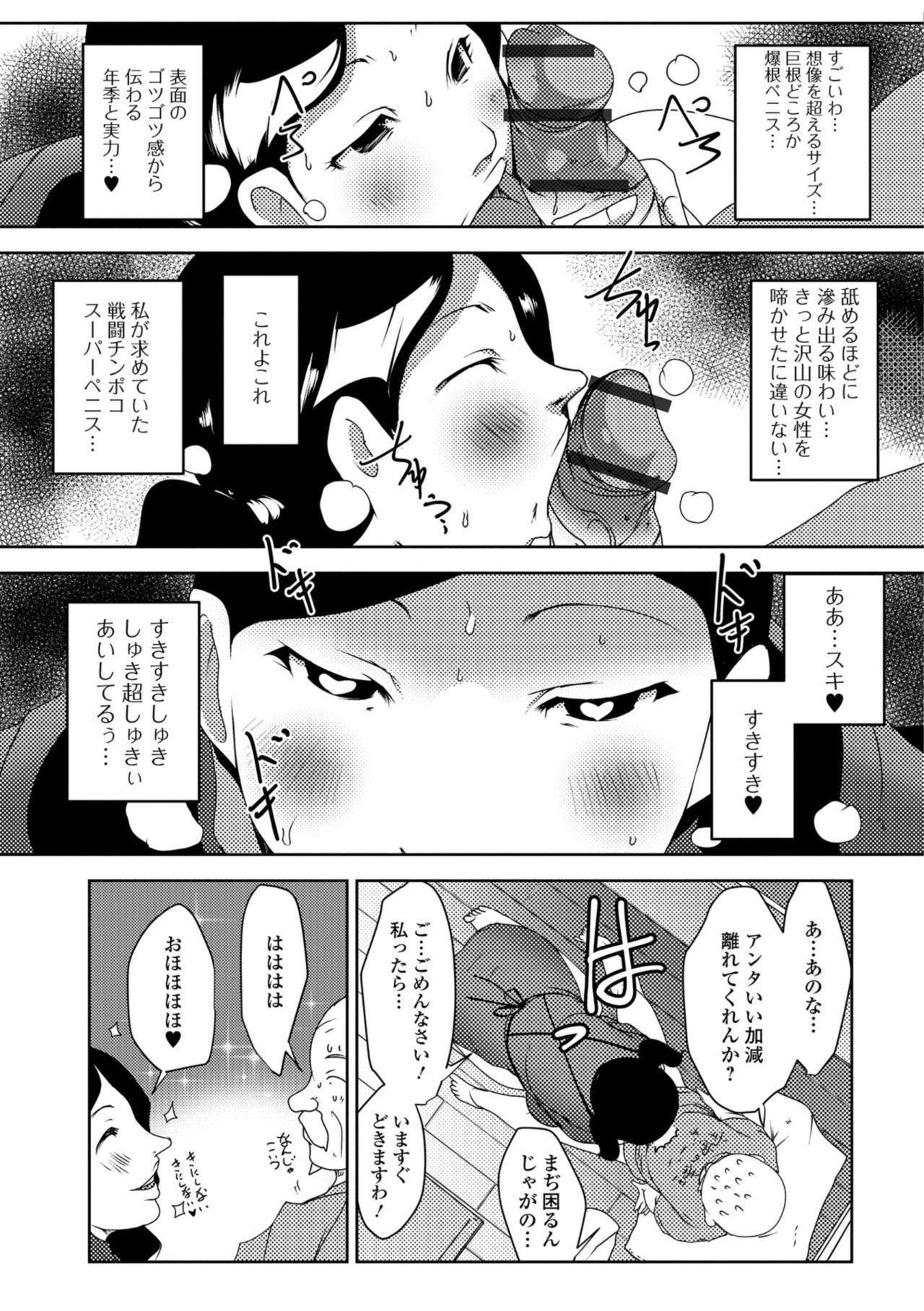 Web Haishin Gekkan Tonari no Kininaru Oku-san Vol. 019 68