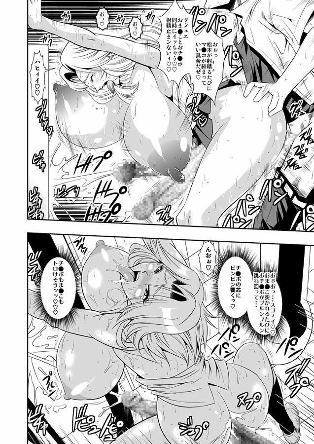 Toire No Rangiku-San 17