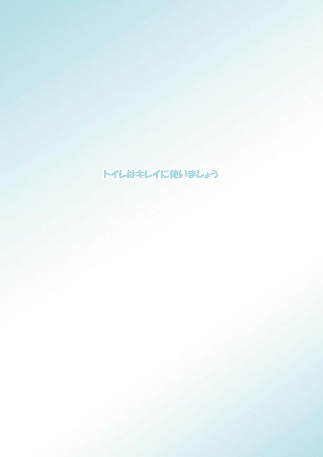 Toire No Rangiku-San 24