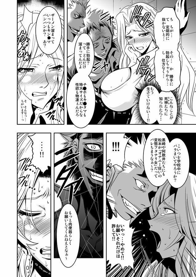 Toire No Rangiku-San 5