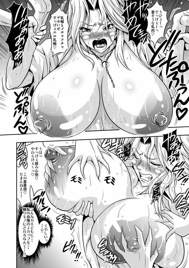 Toire No Rangiku-San 7