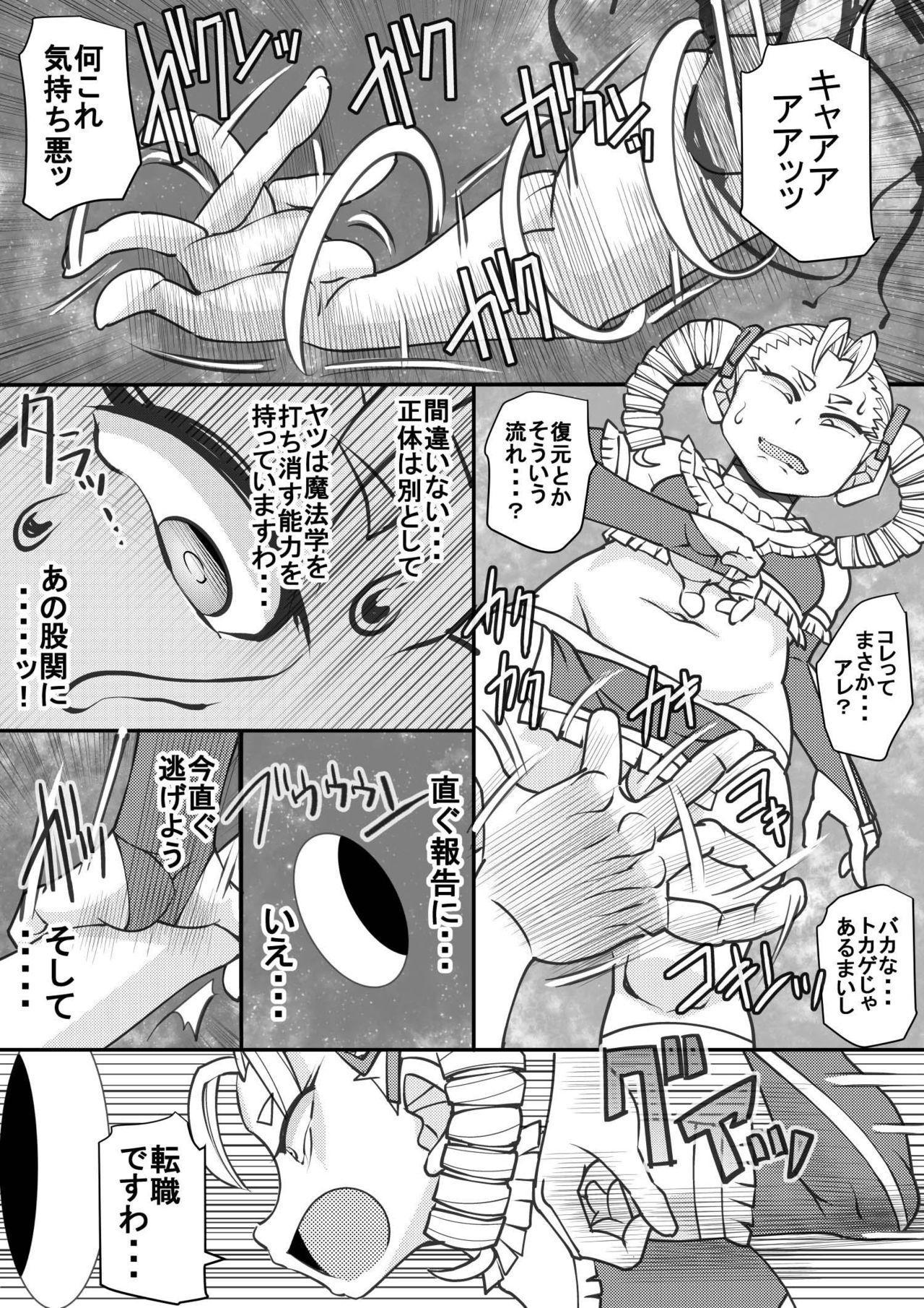 Uchi no Joseito Zenin Haramaseta Kedamono ga Anta no Gakuen ni Iku Rashii yo? 27 14