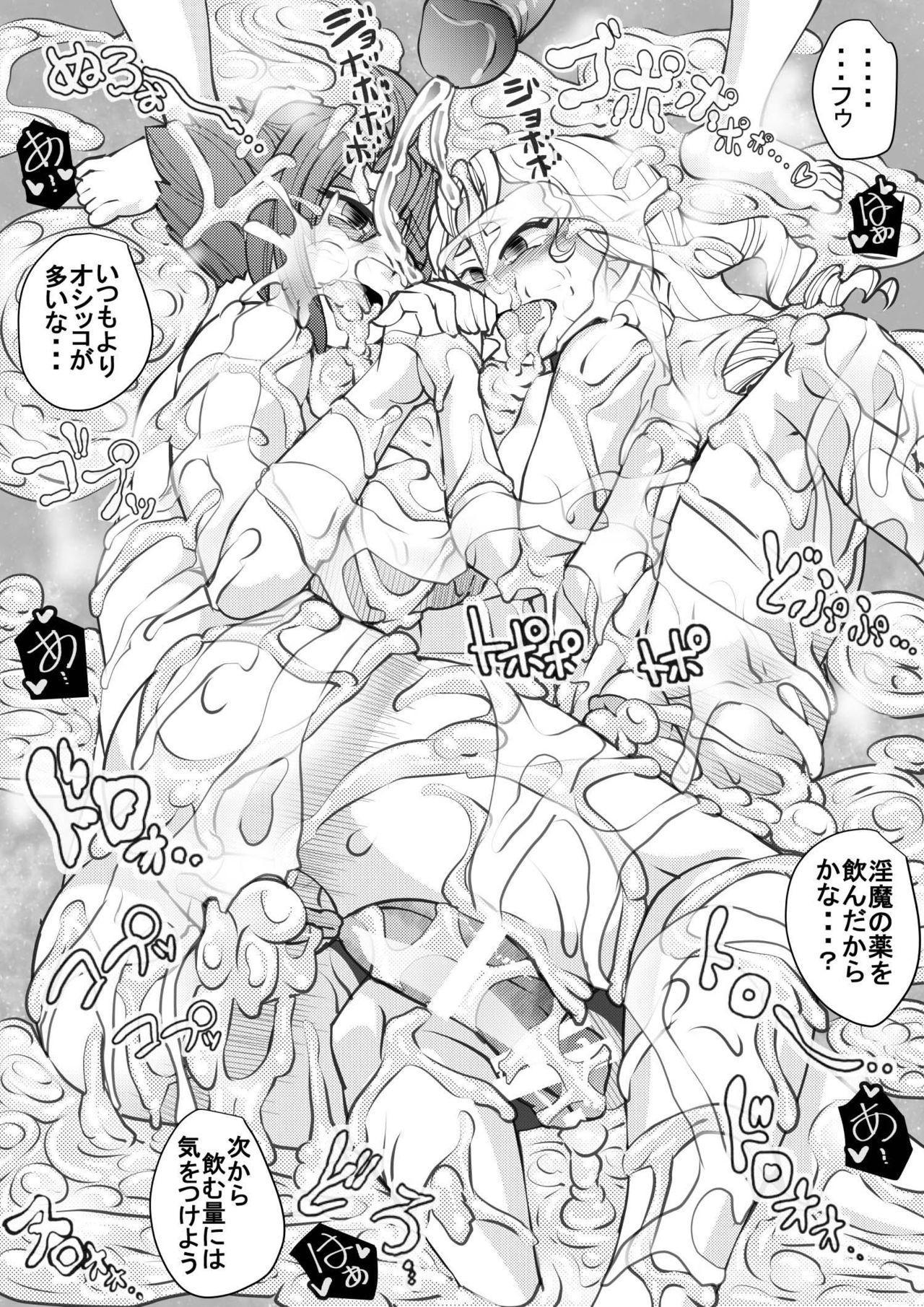 Uchi no Joseito Zenin Haramaseta Kedamono ga Anta no Gakuen ni Iku Rashii yo? 27 24