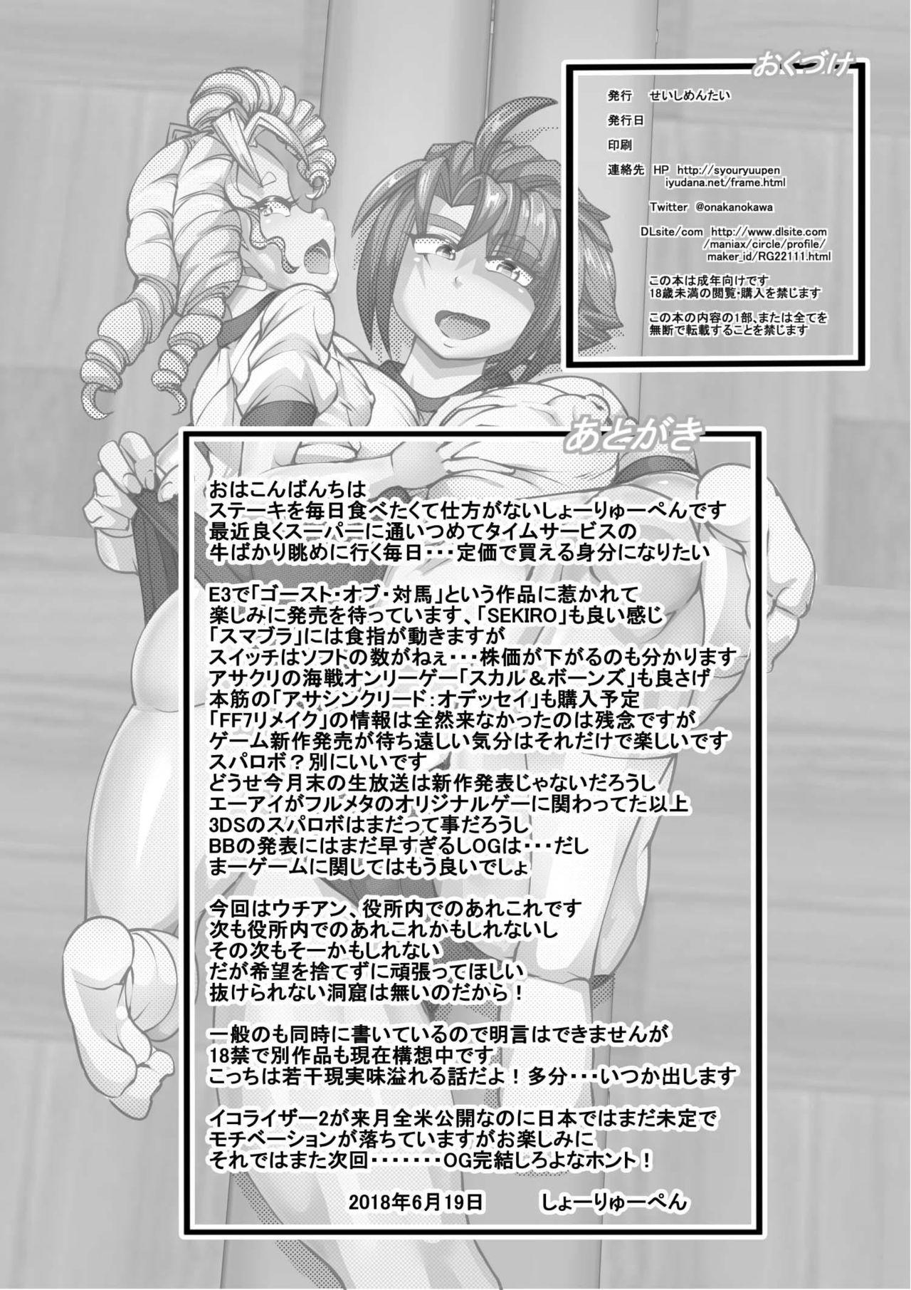 Uchi no Joseito Zenin Haramaseta Kedamono ga Anta no Gakuen ni Iku Rashii yo? 27 28