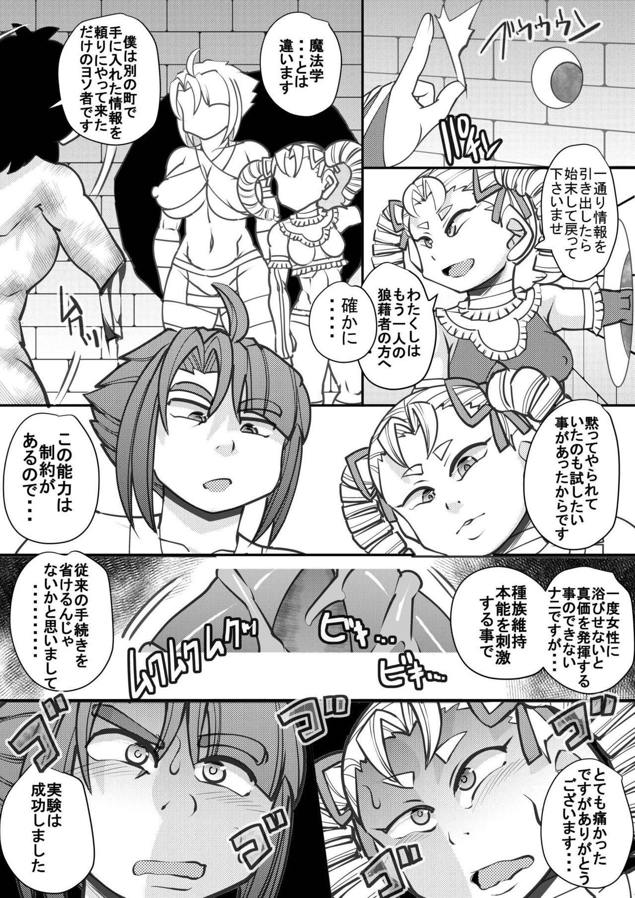 Uchi no Joseito Zenin Haramaseta Kedamono ga Anta no Gakuen ni Iku Rashii yo? 27 5
