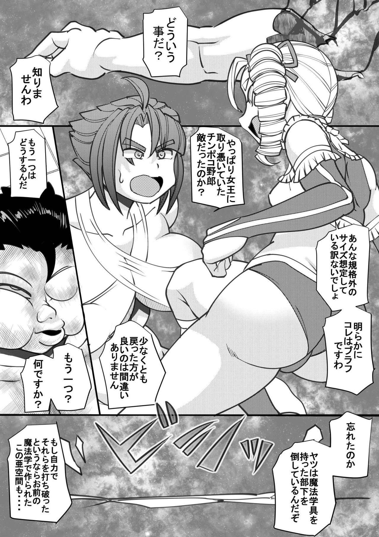 Uchi no Joseito Zenin Haramaseta Kedamono ga Anta no Gakuen ni Iku Rashii yo? 27 7