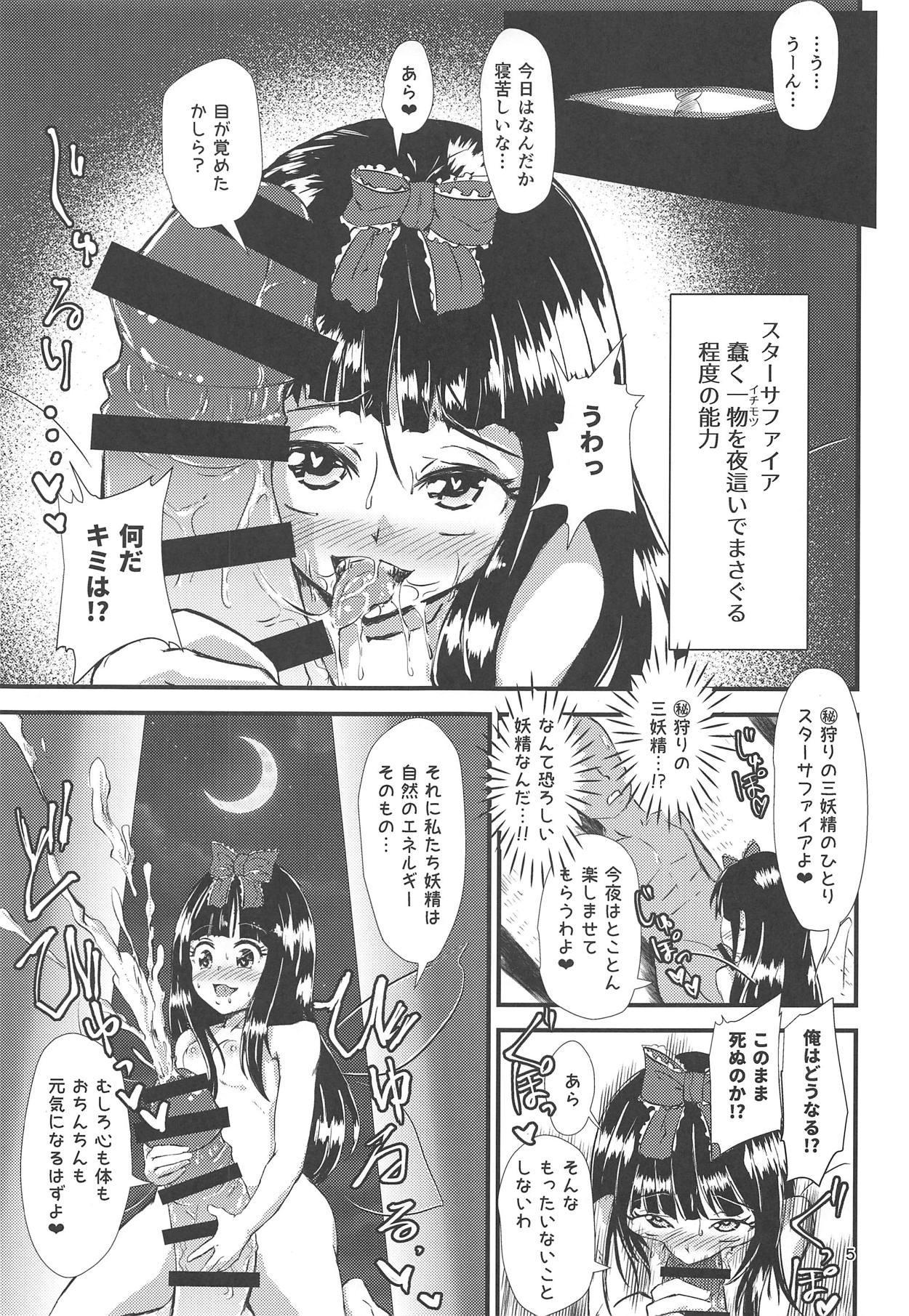 Gensoukyou Ero Nouryoku-ka Ihen V Yousei Dairankou 3