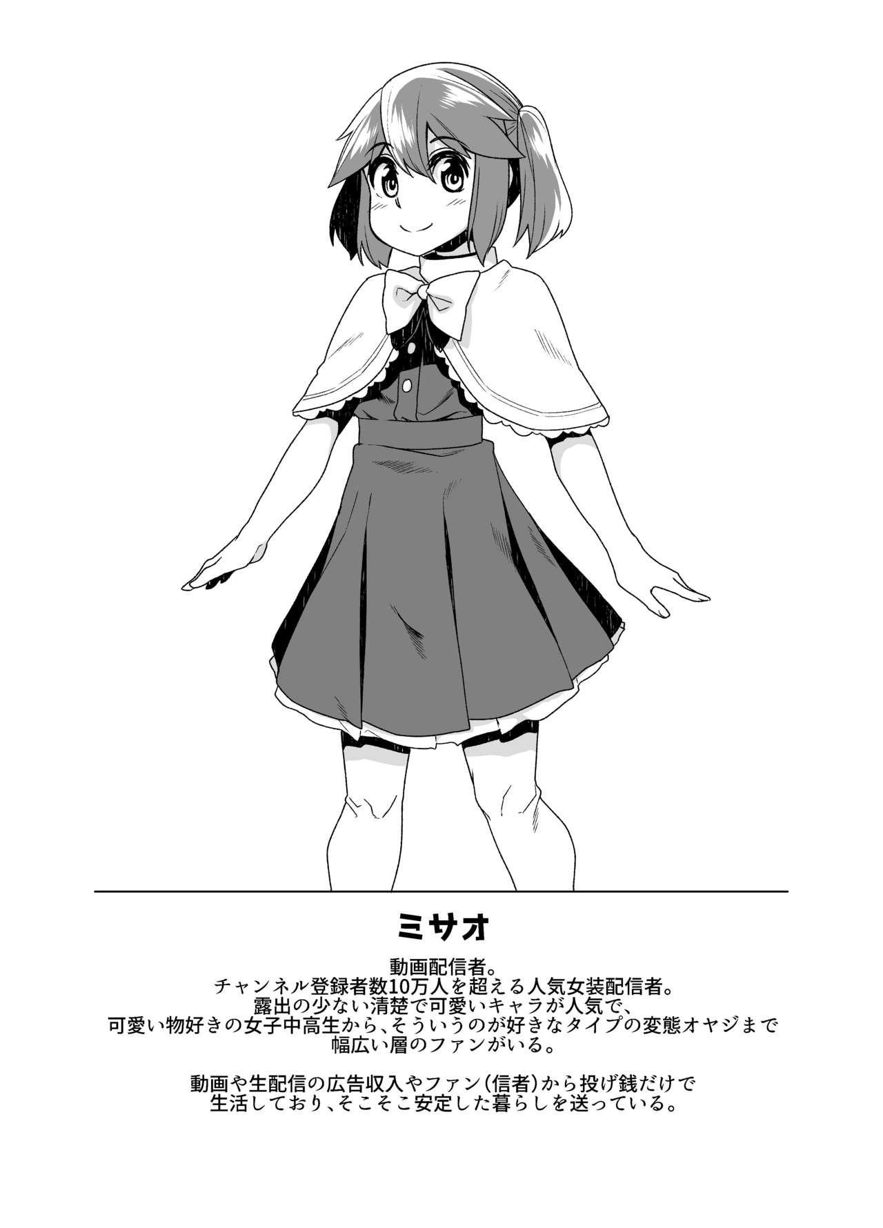 Sokuochi Josou Danshi Shuu Saimin Hen 1