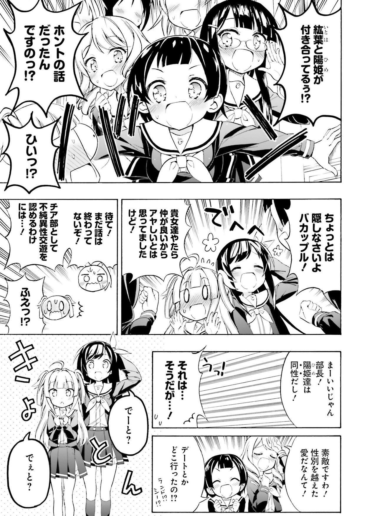 Dengeki Moeoh 2019-04 109