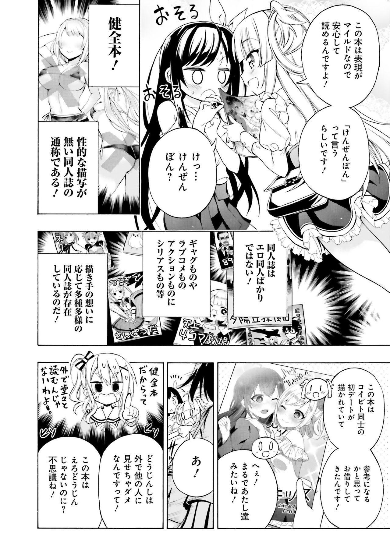 Dengeki Moeoh 2019-04 114