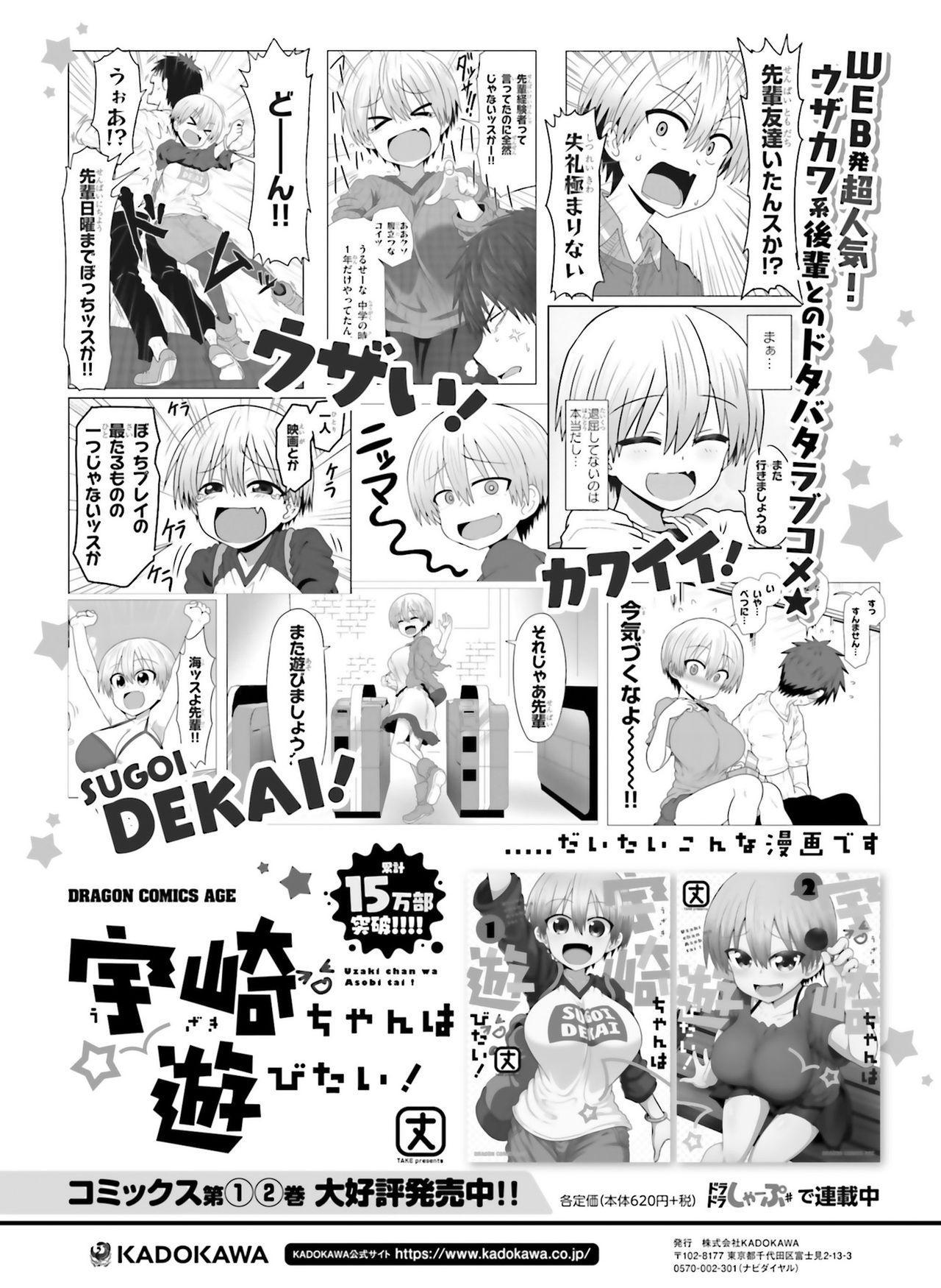 Dengeki Moeoh 2019-04 145