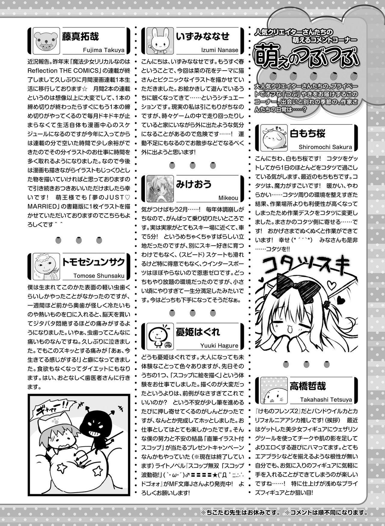 Dengeki Moeoh 2019-04 149