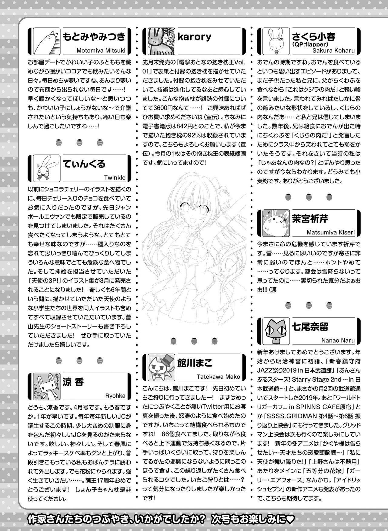 Dengeki Moeoh 2019-04 150