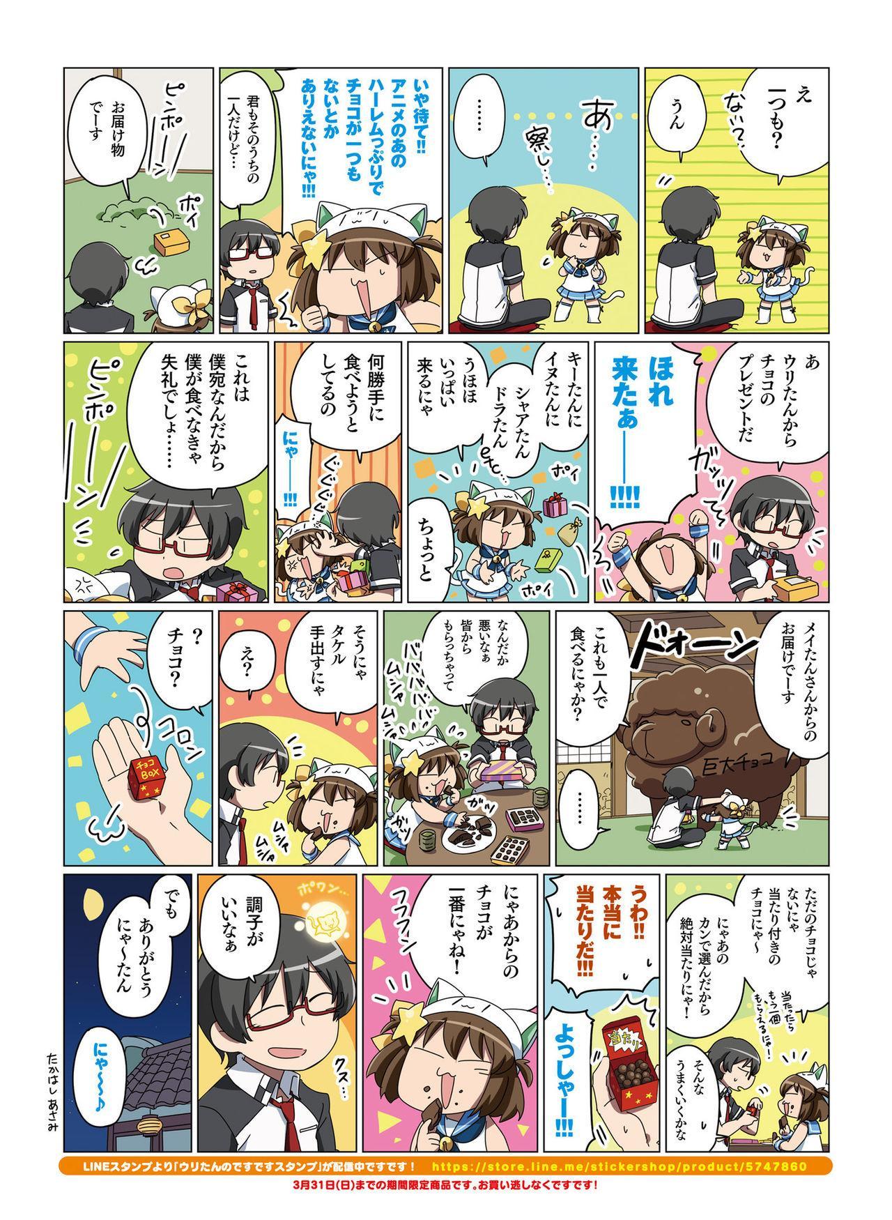 Dengeki Moeoh 2019-04 54