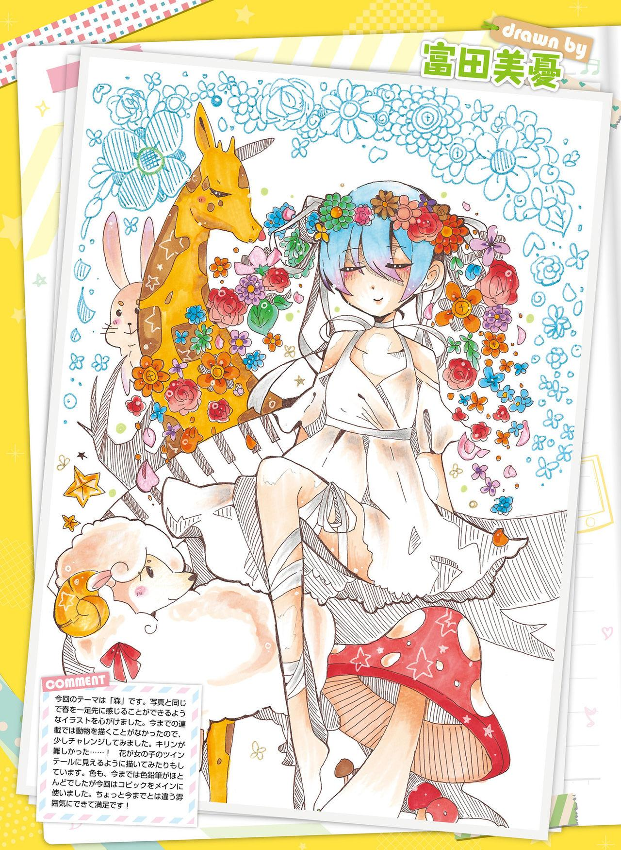 Dengeki Moeoh 2019-04 56