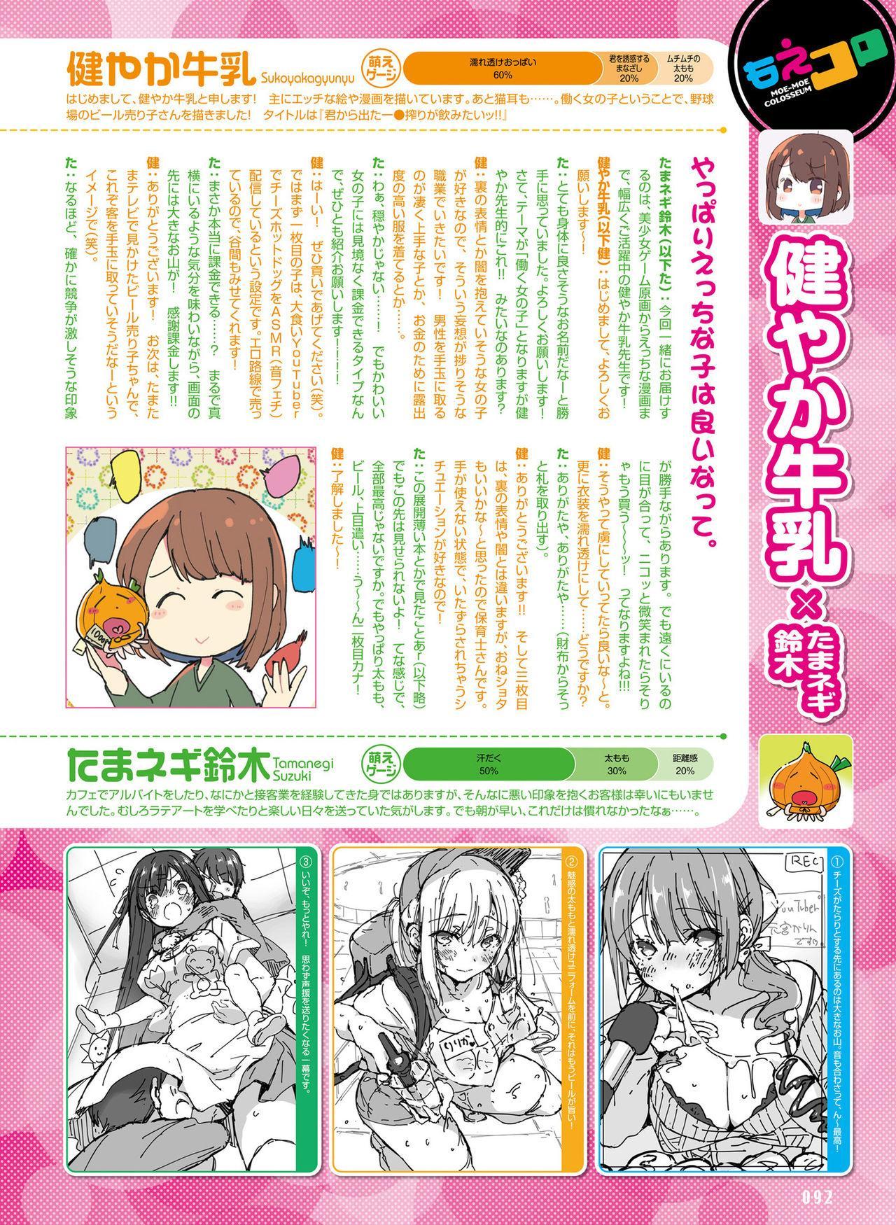 Dengeki Moeoh 2019-04 83