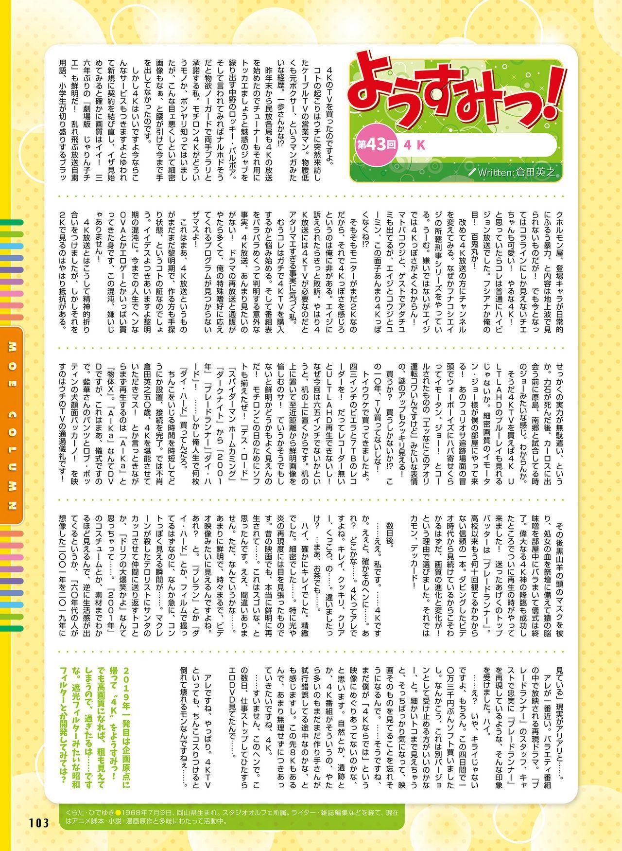 Dengeki Moeoh 2019-04 94