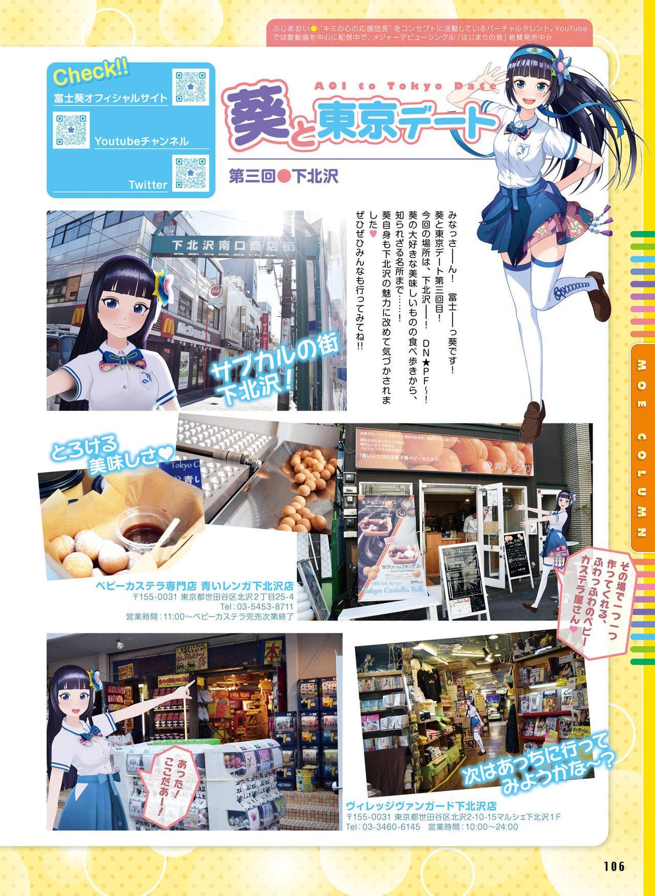 Dengeki Moeoh 2019-04 97